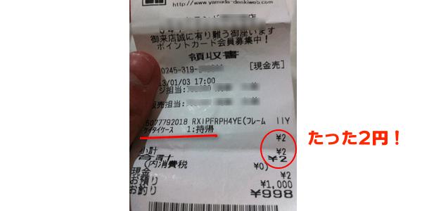 iphoneケースが2円