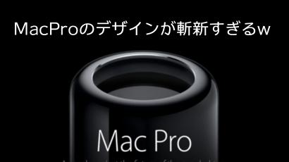 新型MacProのデザイン