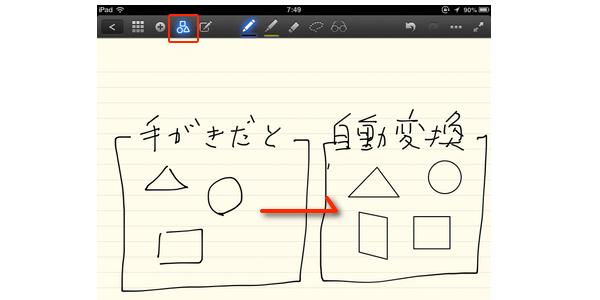 図形入力方法