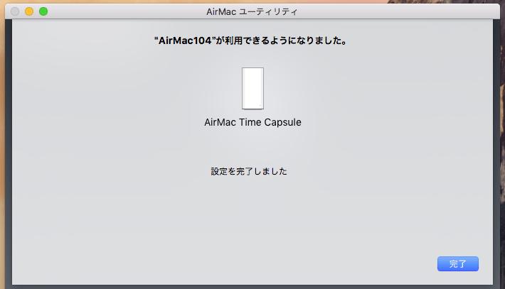 AirMac設定方法