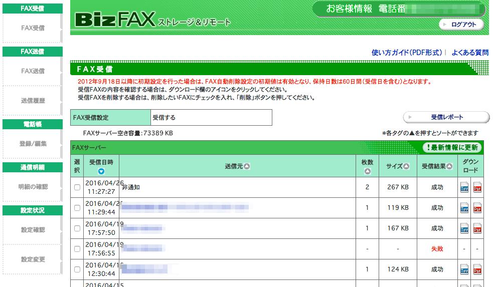 BizFAX受信ボックス