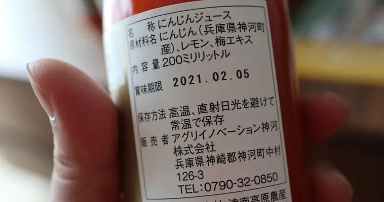 京くれないジュースの原材料表示