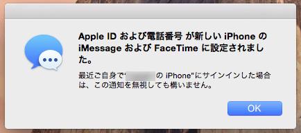 facetime設定