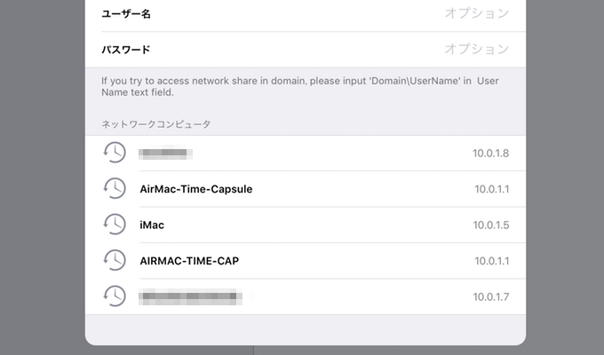 fileexplorerにTimeCapsuleを登録