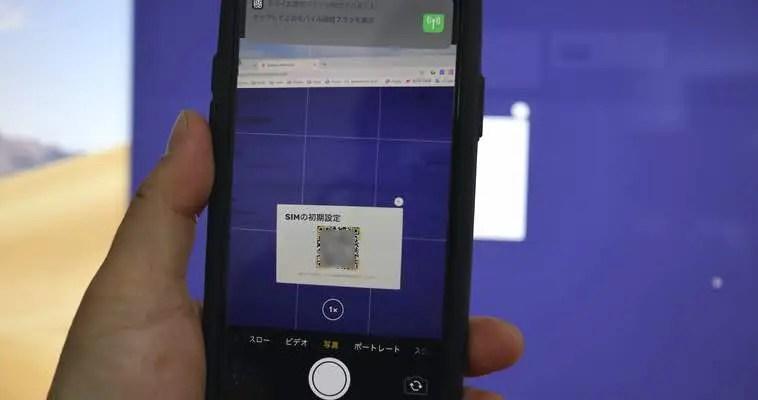 QRコードをiphoneで撮影