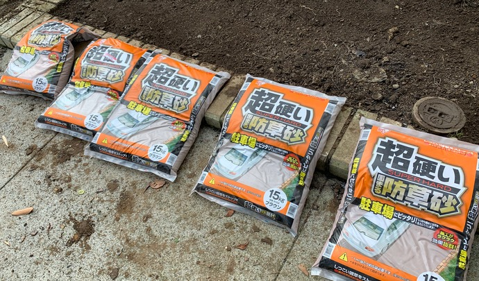 アイリスオーヤマ超硬い固まる防草砂ビフォーアフターレビュー