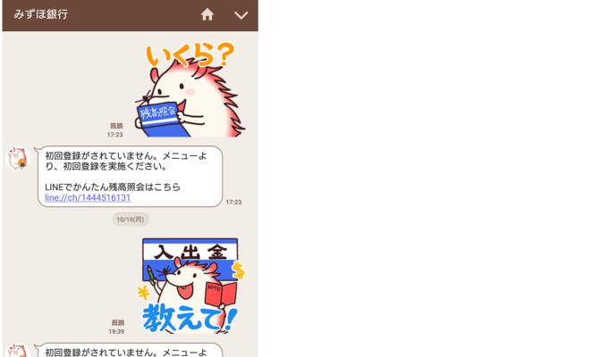 みずほ銀行LINEサービス