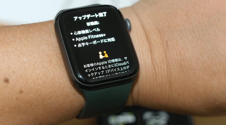 WatchOS7.2アップデート