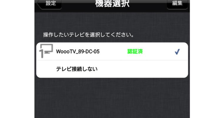 wooo-remote