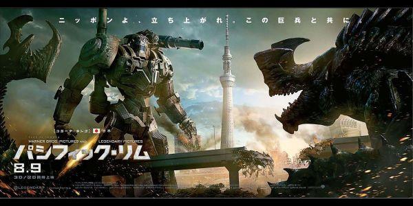 """Pacific Rim"" poster"