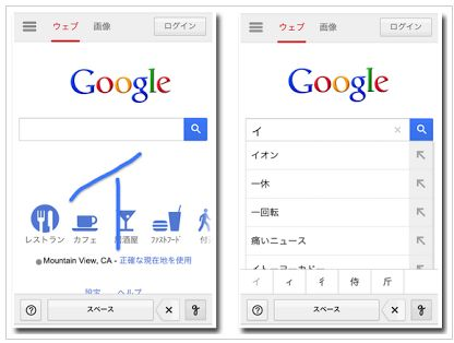 google-handwriting-japanese