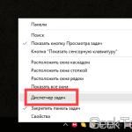 Пять простых способов открыть диспетчер задач в Windows 10, 8.1, 8, 7, Vista