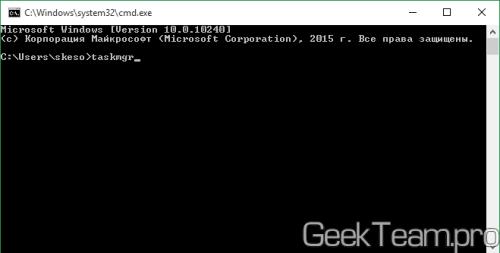 Не открывается диспетчер задач windows 8