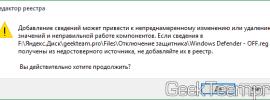 Как полностью отключить Защитник Windows (Microsoft Defender)