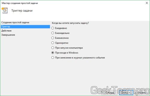 Выбираем когда должен выполняться наш говорящий файл. Я ставлю при входе в Windows.
