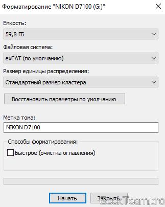 """Откроется окно настроек утилиты """"Форматирование"""". Выбираем файловую систему, в которую вы хотите отформатировать устройство. Основная разница между FAT, exFAT и NTFS в том, что первая (FAT) на является очень старой и даже в самой современной своей версии FAT32 не поддерживает файлы больше 4Гб. exFAT это разработаная на основе FAT для флеш-накопителей, она более аккуратно записывает данные по ячейкам, что позволяет увеличить срок службы флеш-памяти, но также сняты все ограничения. NTFS же универсальная файловая система. которую рекомендую использовать везде, где это возможно, в ней тоже нет ограничений и она вполне надежна. К сожалению, ещё не все телевизоры и медиапроигрователи поддерживают NTFS, но постепенно к этому идет. Зачастую можно поставить галочку напротив """"Быстрое """"Очистка оглавления"""", но так как моя флеш-карта имеет явные проблемы, я хочу попробовать полное форматирование. После настроек жмем """"Начать""""."""
