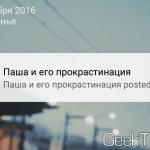 Что делать если на MIUI (Xiaomi) не приходят уведомления от приложений (WhatsApp, Вконтакте, Телеграмм, Одноклассники, Viber)