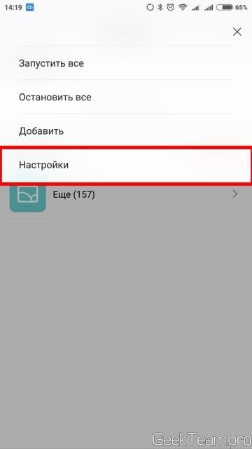 """""""... используйте для загрузки сеть Wi-Fi"""" или как разрешить MIUI (Xiaomi) качать через мобильную сеть"""