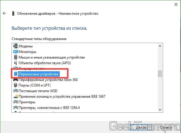 Что делать, если телефон не определяется как MTP устройство на Windows 10, 8.1, 8, 7
