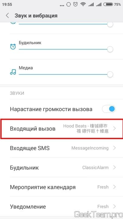 Как установить разные мелодии на сим-карты на MIUI (Xiaomi)