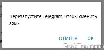 Как получить telegram с русским языком? (Android, Windows, iOS)