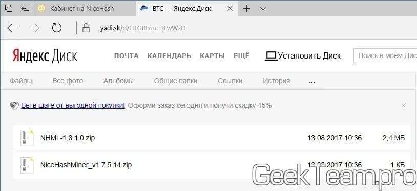 Самый простой способ майнить Bitcoin (BTC) на Windows