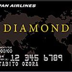 JAL上級会員への道2013(実践編)その5 ダイヤモンド