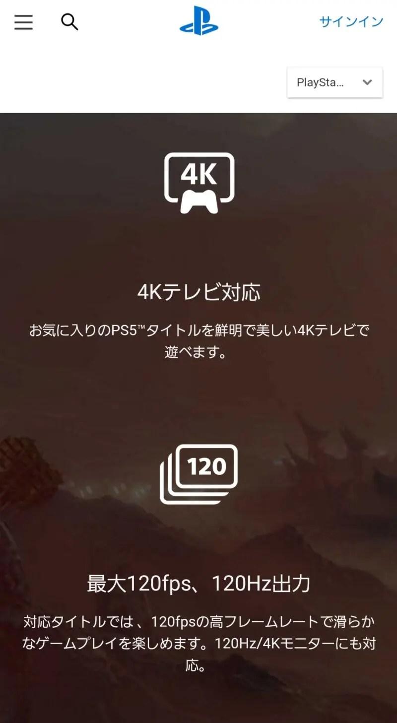 Dw3b5xu PS5「4Kの高画質の120FPSヌルヌルでゲームが出来て39,980円です」←これ