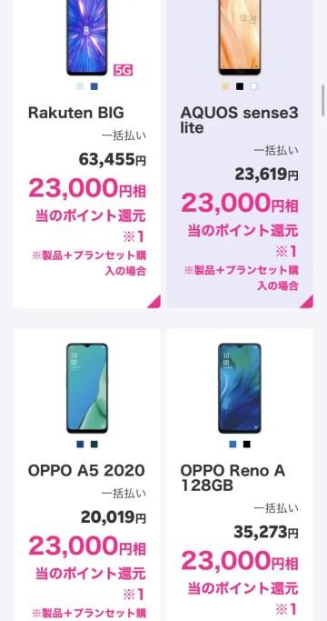 CAmP6HN-360x683 【携帯】楽天モバイルってどうなん?