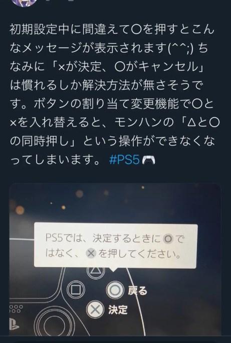 JGom4U6-461x683 【ユーザー軽視】PS5、◯×混在の決定ボタン変更で購入者からイライラの呟きが続々!
