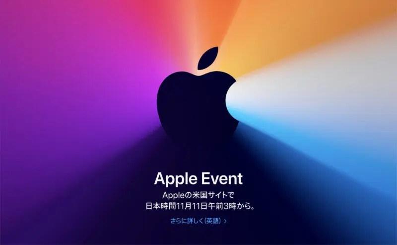 VuEMVOb Appleが明日、革新的製品を発表する模様