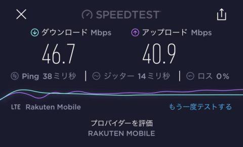 RmMo2bw-480x290 【携帯】ワイ楽天モバイル、めちゃくちゃ快適