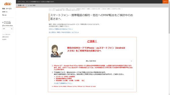 si7101-Soumu-04 【携帯】ドコモとauが解約/MNP転出案内サイトに「検索除外」の措置 総務省が指摘