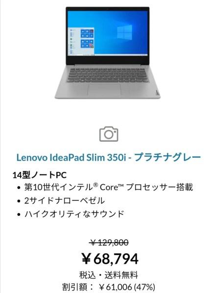 2dUyLVn-427x600 【PC】LenovoってとこのPCはまともなんか?