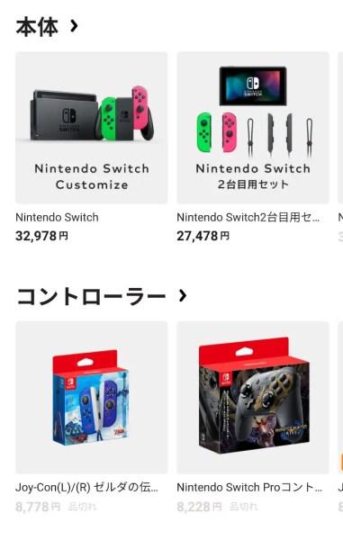 G8WHo71-381x600 【ゲーム】Switch売ってないんやが4万で買ってもええか?
