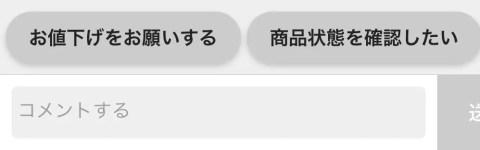 LaTJY75-480x150 【フリマ】メルカリ購入者「じゃあ○○円でどうですか!」ワイ「いいですよ!値下げしますね!」→買わない