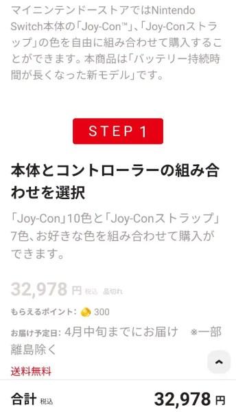 h1Uv7b9-344x600 【ゲーム】Switch売ってないんやが4万で買ってもええか?