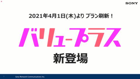 nu01_o-480x270 【携帯】nuroモバイルが新料金プラン「バリュープラス」、3GBで月792円