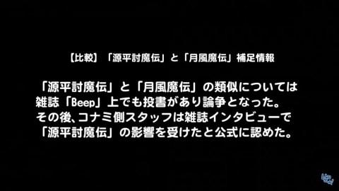 c7YUb4b-480x270 【朗報】コナミ『月風魔伝』新作『GetsuFumaDen: Undying Moon』を発表