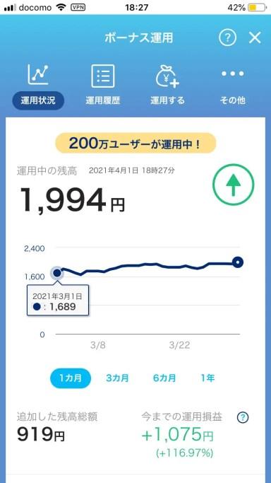 gcpB9Kl-384x683 【朗報】paypayボーナス運用、めっちゃすごい