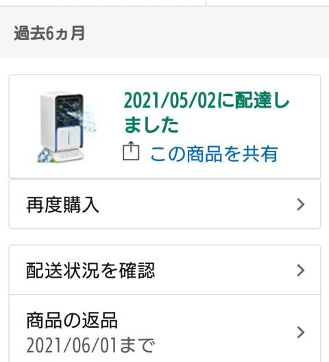 Tfv21Om-480x528 【画像】昨日Amazonで注文した卓上用の扇風機届いたよ🤗