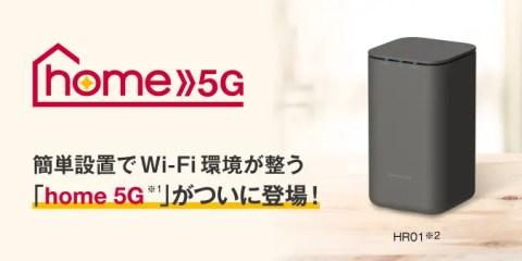 img_main_smt-480x240 【朗報】ドコモさん、SoftBank Airみたいな無制限5G回線をたった4950円で提供してしまう