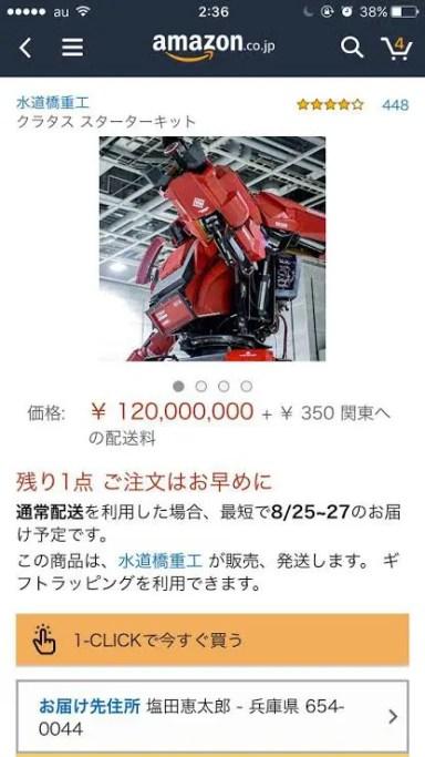 xjRYzzD-384x683 【通販】Amazonで買った1番高いもの