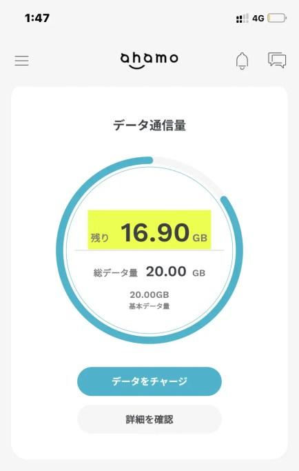 AGWN4Ae-434x683 【携帯】ワイ「ahamoにしたけど20GBなんて到底いかないやろ」