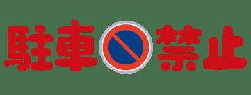 car_text_chusya_kinshi 土地主さん、無断駐車した女性を訴えるも賠償金たった200円の判決で大敗北wwwwwwwwwwwwwwwwww