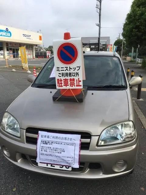 lCiRW3R 土地主さん、無断駐車した女性を訴えるも賠償金たった200円の判決で大敗北wwwwwwwwwwwwwwwwww