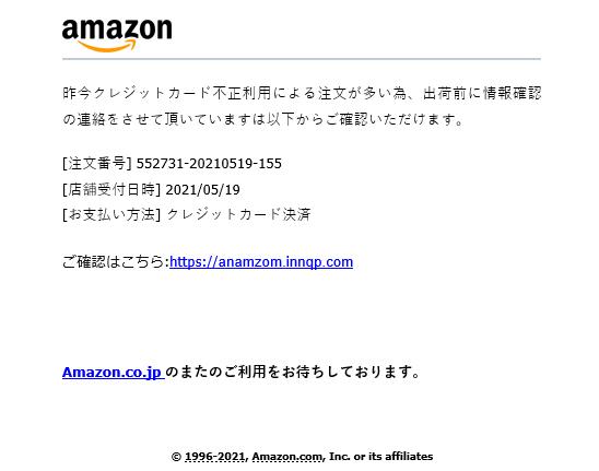 mONYjXw 【通販】Amazon(偽物)「カードの有効期限切れやで」
