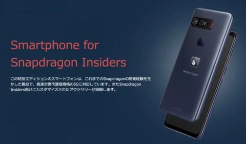 3RZUwh5-480x281 【朗報】クアルコム、Snapdragonブランドのスマホを16万4880円で発表へ