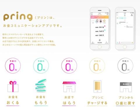 3jCt6BM-480x382 【電子決済】Google、日本でスマホ決済事業に参入。自前では用意せず謎の企業を買収