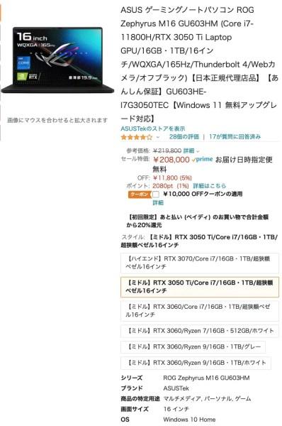 5FTyUq1-398x600 【朗報】AmazonでゲーミングPCが超大特価セール中!!!